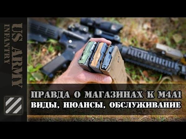 Правда о магазинах к M4A1AR-15. Проблемы, нюансы, виды и обслуживание.