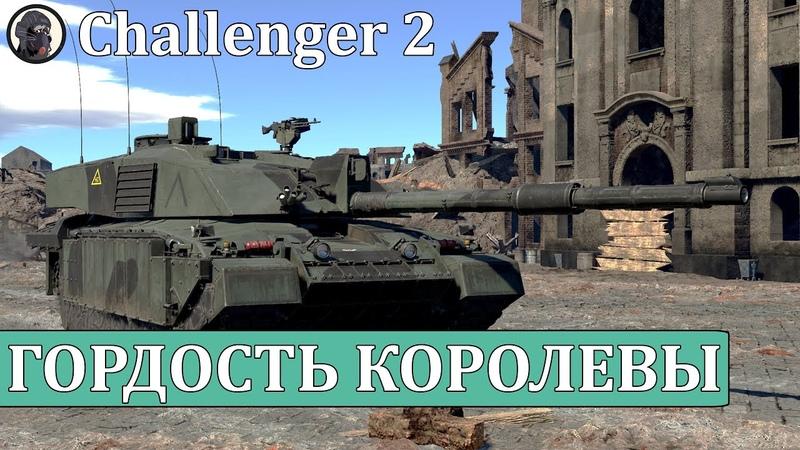 Challenger 2 Гордость Королевы в War Thunder