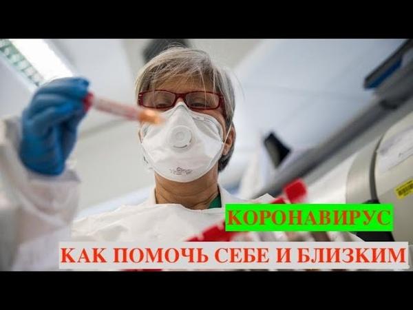 Секретная правда о КОРОНОВИРУСЕ (Русский язык)