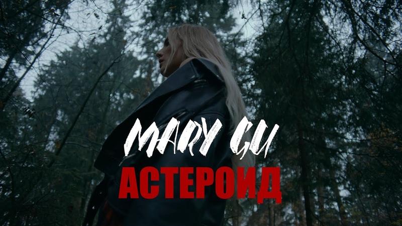 Mary Gu Астероид ПРЕМЬЕРА КЛИПА 2020