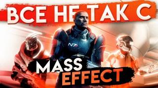 Все не так с Mass Effect [Игрогрехи]