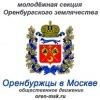 Оренбуржцы в Москве | Оренбургское землячество