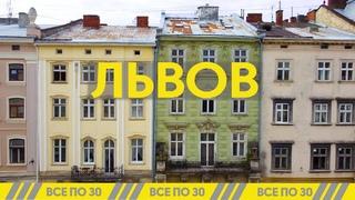 Львов за 2 дня! Топ-5 панорам города и новые заведения | ВСЕ ПО 30