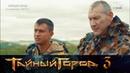 Тайный город 3 - Павел Прилучный - Чел Артем