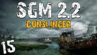 . SGM 2.2 + Gunslinger #15. Диверсия Альфы