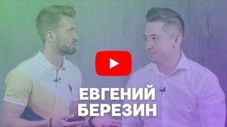Евгений Березин - интервью для Стоммаркет ТВ