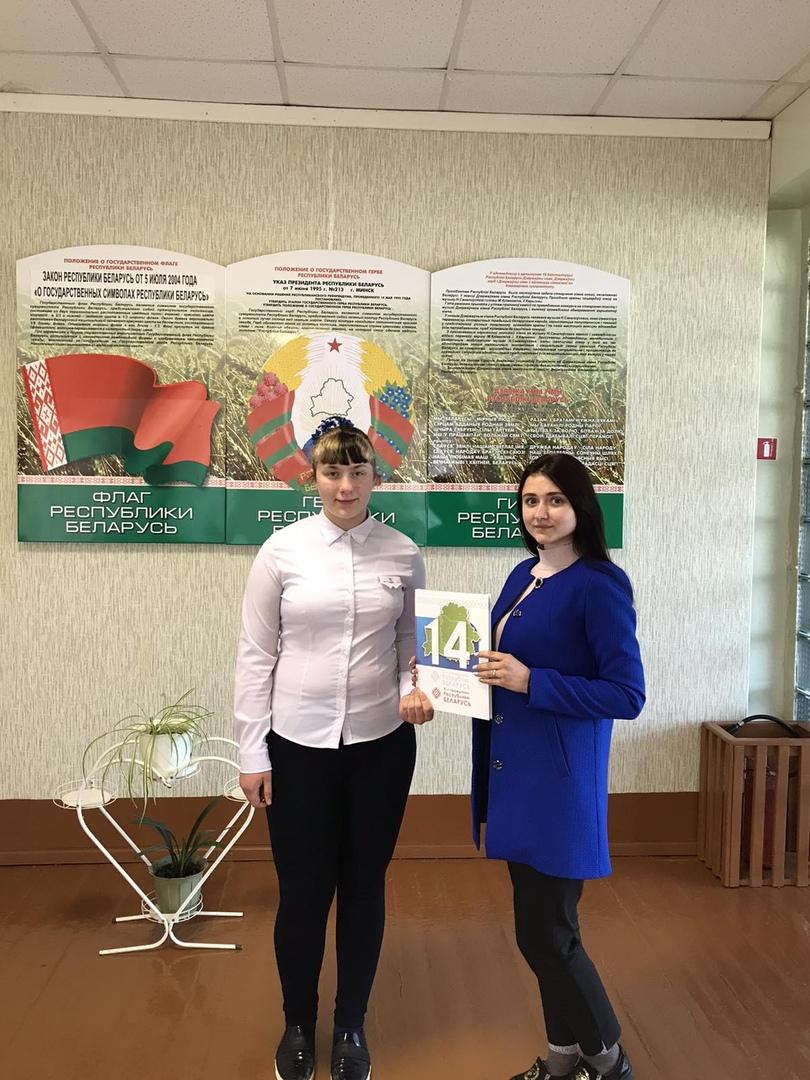 Я – гражданин Республики Беларусь