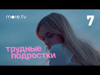 Трудные подростки | 2 сезон 7 серия |