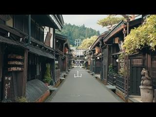 飛騨高山の散策 : Walking Around Hida Takayama(Gifu, Japan)