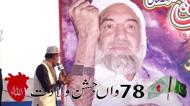 78th Jashn e Wiladat Gohar Shahi M A in Kottri by Anjuman Sarfrosh e Islam Pak Reg part 1
