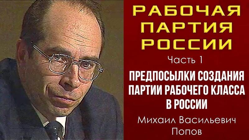 Рабочая партия России Часть 1 Предпосылки создания партии рабочего класса в России М В Попов