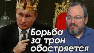 Мы видим обострение борьбы за трон - Станислав Белковский...