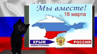 Онлайн-лекция «Интересные факты о Крыме от Кота Учёного»