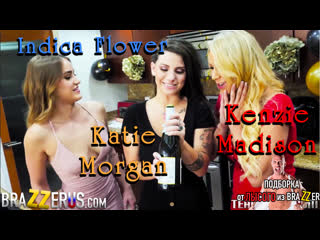 [Dyked] Indica Flower, Kenzie Madison, Katie Morgan Нежный секс [Трах, all sex, porn, big tits, Milf, инцест, порно blowjob]