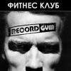 """""""RECORD GYM"""" сеть фитнес-клубов"""