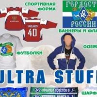 UltrasStuff