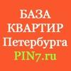 Аренда недвижимости База квартир Сдать Снять СПб