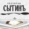 Ресторан  СЫТИНЪ