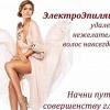 Ольга Хаванская