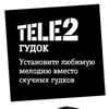Tele2 «Гудок»