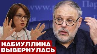 🔴 ЭКСПЕРТ РАСКРЫЛ СЕКРЕТ НАБИУЛЛИНОЙ: ей запретили, а она вывернулась / новости сегодня