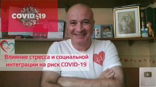 😱🦠 Стресс и коронавирус. Как можно помочь больному COVID-19?