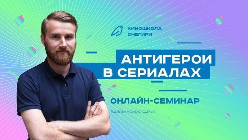 Антигерои в сериалах Семинар для сценаристов писателей режиссеров фильммейкеров