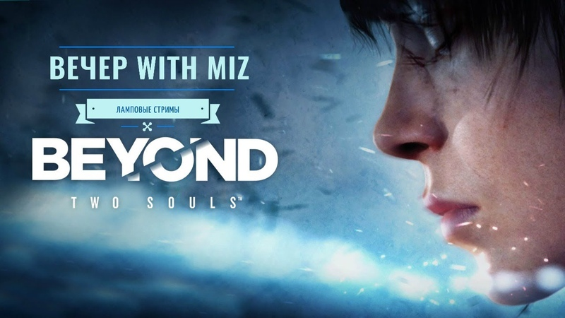 Вечер with Miz 87 Beyond Two Souls За гранью Две души