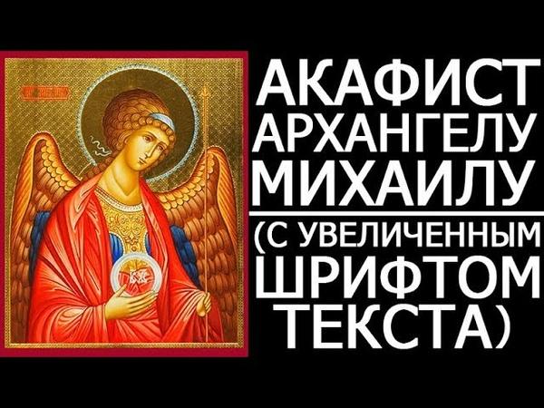 СИЛЬНАЯ МОЛИТВА архангелу Михаилу