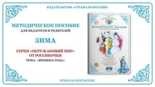 Методическое пособие для педагогов и родителей «Зима» серии «Окружающий мир». Обзор.
