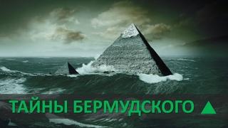 ⚠️ БЕРМУДСКИЙ ТРЕУГОЛЬНИК: Мифы и тайны зловещей аномалии