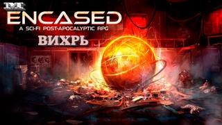 ★ВИХРЬ★#9 Encased: A Sci-Fi Post-Apocalyptic RPG