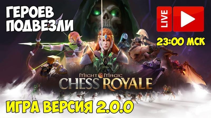 Might and Magic Chess Royale Глава 2 Возрожденные герои