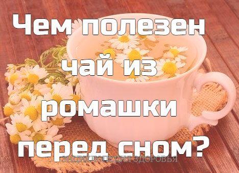 Чем полезен чай из ромашки перед сном