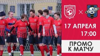 1-ТУР / МЕТАЛЛИСТ - САТУРН / ПРОМО-РОЛИК К МАТЧУ