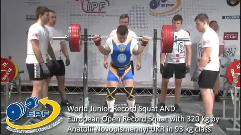 Анатолий Новописьменный (Украина) устанавливает рекорд Мира среди юниоров и Европы в опен в категории до 93 кг и выигрывает Чемп