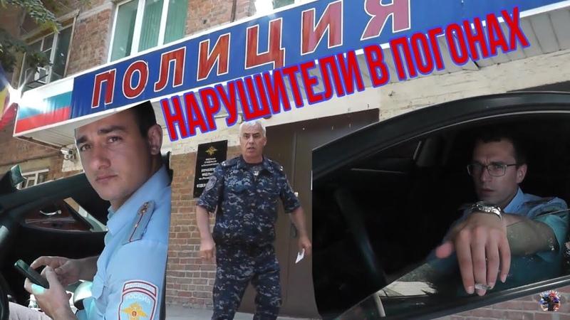 Полицейские разбежались при появлении Авакян Гаспара Нарушение ПДД полицейскими г Ростов на Дону