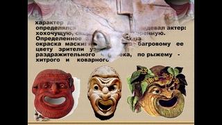 Возникновение театра в Древней Греции (534 г. до н.э.)