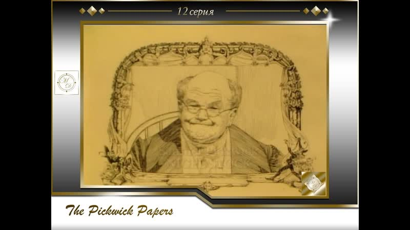 Записки Пиквикского клуба 12 серия заключительная The Pickwick Paper S01E12