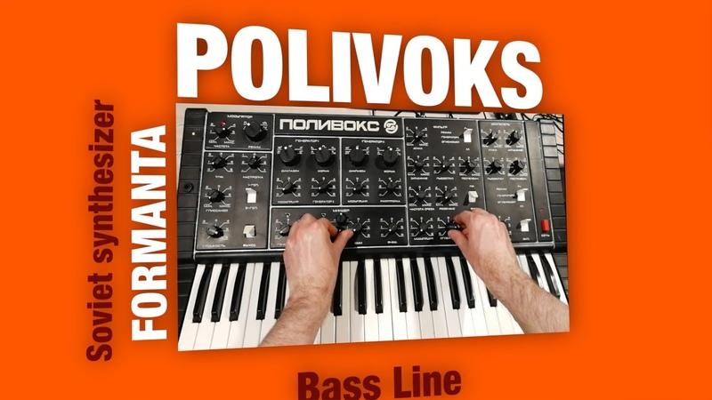 Formanta POLIVOKS Soviet synthesizer 1982 Bass Line Modified