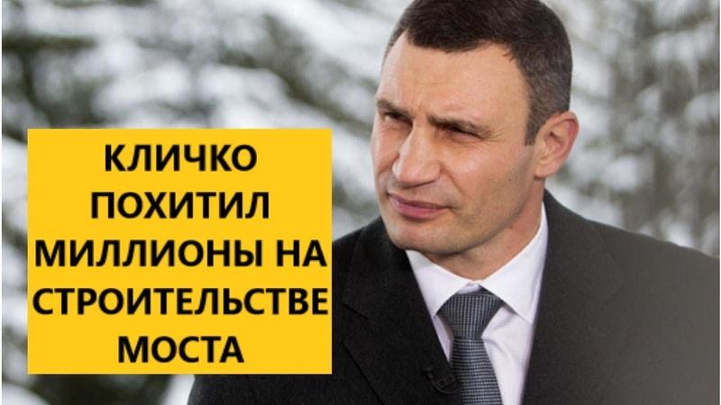 Кличко похитил миллионы на строительстве моста