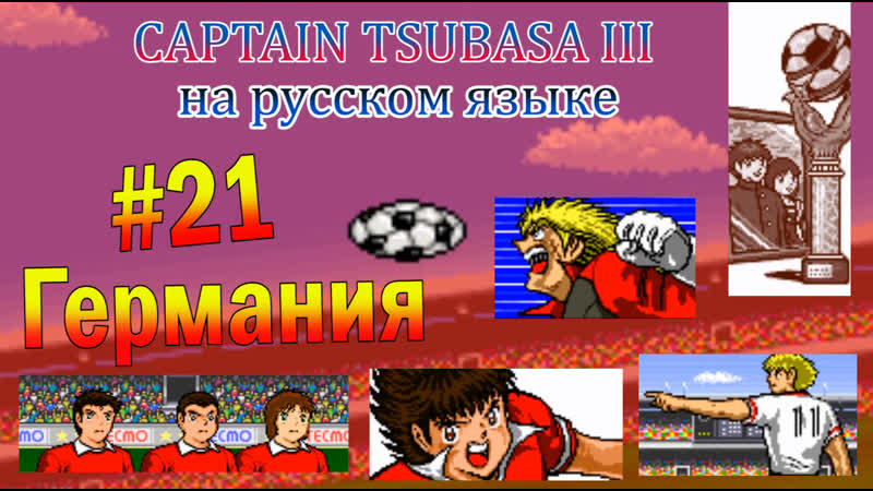 CAPTAIN TSUBASA III РУССКИЙ ПЕРЕВОД ЧАСТЬ 21 Германия