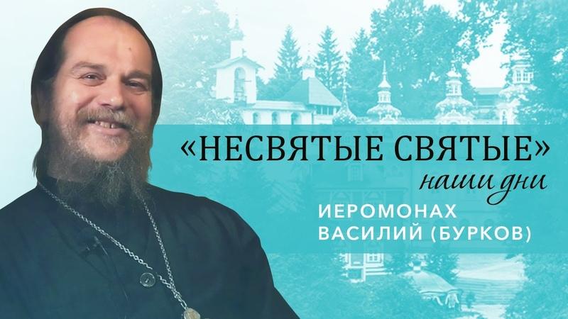 Иеромонах Василий Бурков о пути к принятию монашества духовных наставниках и А С Пушкине