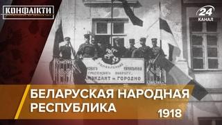 Беларуская Народная Республика, часть 1 (1918) | Конфликты на русском
