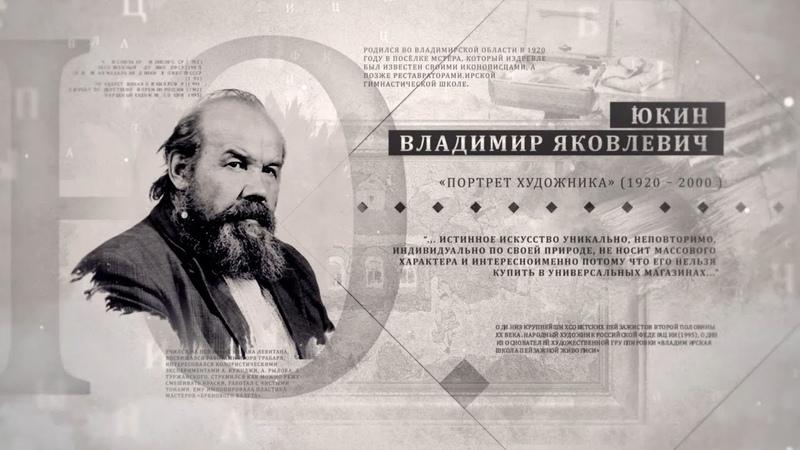 Владимир Яковлевич Юкин