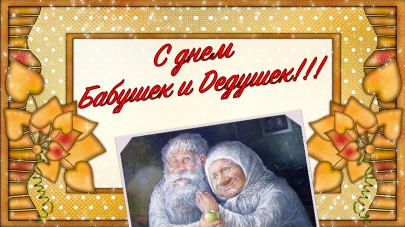 День Бабушек и Дедушек 2020 Красивое и Трогательное Поздравление с Днем Дедушек и Бабушек 28 октября