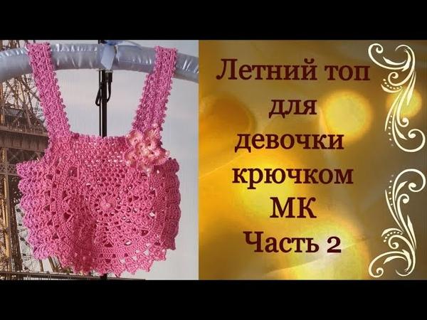 Летний топ для девочки крючком МК Часть top for girls Part 2