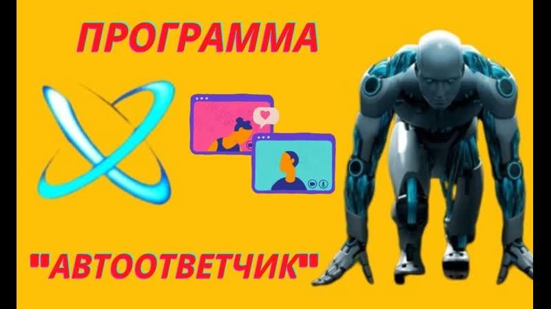 Автоматизация вконтакте Автоответчик