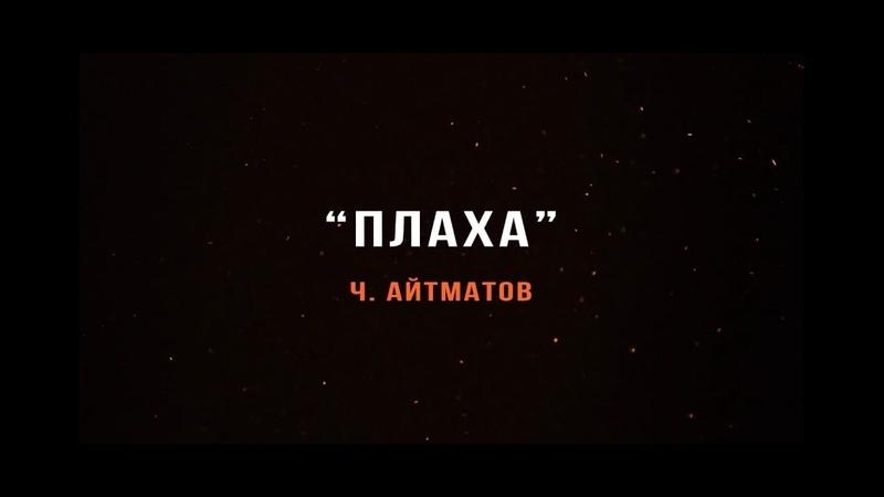 Чингиз Айматов Плаха Читает Алексей Осколков МонологиЯ