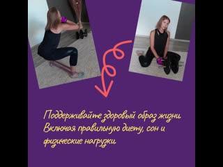 Поддерживайте здоровый образ жизни. Включая правильную диету, сон и физические нагрузки..mp4